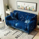 全包彈力萬能沙發罩全蓋沙發套組合貴妃單人三人沙發墊通用沙發巾 道禾生活館
