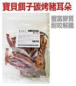 ◆MIX米克斯◆寶貝餌子.794C炭烤豬耳朵(切條)320g,低溫烘焙耐咬好吃,狗狗最愛