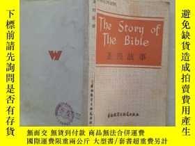二手書博民逛書店聖經故事(The罕見Story Of The Bible)Y22