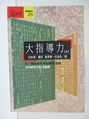 【書寶二手書T6/歷史_AWE】大指導力(上)_朱熹,葛景春
