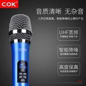C.O.K W-205 無線話筒U段可充電家用唱歌戶外音響舞台會議麥克風 英雄聯盟