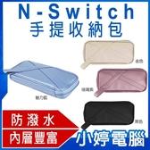 【3期零利率】全新 N-Switch手提收納包 PU材質 提把好攜帶 生活防潑水 內層豐富