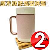 金德恩 台灣製造 二入組工業風檜木棧板造型杯墊/顏色隨機隨機