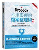 (二手書)Dropbox 不用整理的檔案整理術2:別花時間搞整齊,60個自動化技巧改變辦..