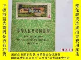 二手書博民逛書店罕見中華人民共和國郵票(英文)2678 中國郵票出口公司