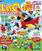LaQ創意積木遊戲書(3):歡樂百變輪
