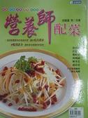 【書寶二手書T9/餐飲_D8K】營養師配菜-看食譜學做菜_徐麗蓮
