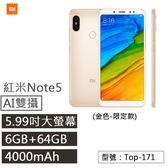 【正版台灣官網公司貨】小米 紅米Note 5 AI雙攝 (6GB+64GB) 5.99吋 4000mAh Top-171