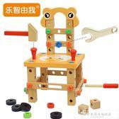 工具椅子多功能拆裝螺母絲組裝組合兒童益智拼裝木制積木益智玩具igo『韓女王』