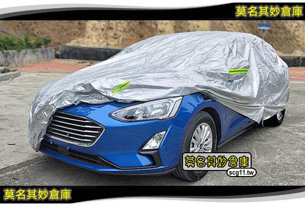 莫名其妙倉庫【4G020 頂級加厚反光車罩(可開門)】19 Focus Mk4 ST Line 配件改裝