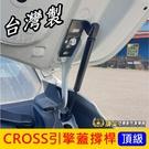 TOYOTA豐田【CROSS引擎蓋撐桿】台灣製 COROLLA CROSS引擎蓋頂桿 兩側撐桿 機動蓋油壓桿 支撐架
