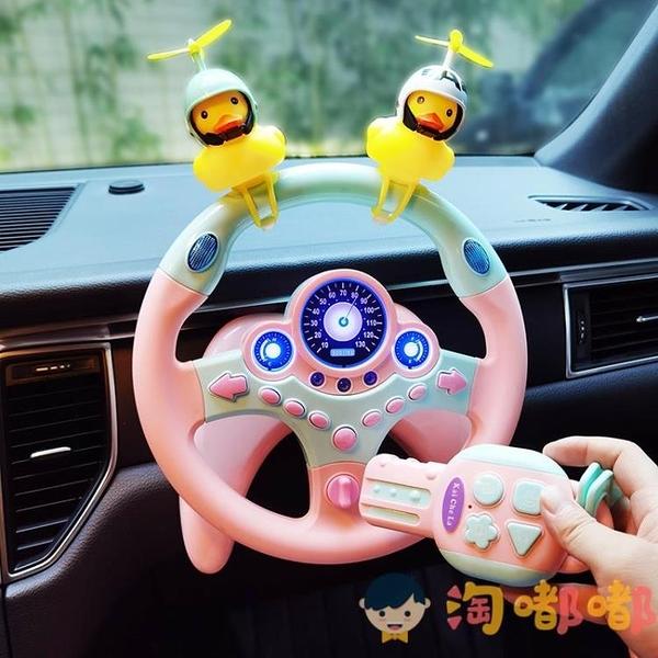 副駕駛方向盤玩具寶寶仿真開車兒童汽車模擬器【淘嘟嘟】