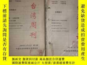 二手書博民逛書店臺灣週刊罕見1999年第1-16、36-52期兩本合訂本 缺第5