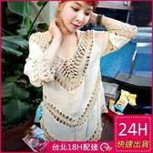 梨卡★現貨 - 韓國-海邊度假沙灘比基尼防曬外搭罩衫-鉤花鏤空罩衫上衣C6024