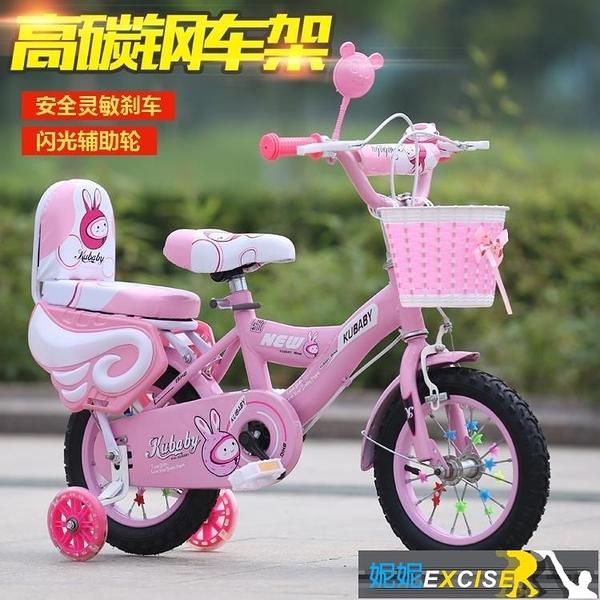 兒童自行車2-3-4-5-6-7-9歲男女孩寶寶單車12/14/16寸小孩腳踏車 妮妮