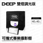 DEEP 40 40 cm 雙燈調光版可攜式 攝影棚柔光箱LED 燈背景架背景布攝影燈箱~可 ~薪創