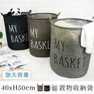 棉麻收納袋洗衣籃 可折疊置物籃防潑水多功能圓桶 熱銷換洗衣物髒衣籃北歐簡約置物袋-米鹿家居