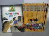 【書寶二手書T7/少年童書_ONB】迪士尼歡樂小百科-為什麼恐龍會消失_鳥是怎麼飛的?等_共19本合售