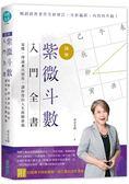 【圖解】紫微斗數入門全書,易懂、理論兼具實用,讓你算出人生致勝密碼(附32張紫微