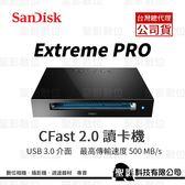 Sandisk Extreme PRO CFast 2.0 讀卡機 USB 3.0 讀取速度 500MB/s 公司貨【聖影數位】