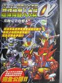【書寶二手書T4/電玩攻略_CBZ】超級機器人大戰究極完全攻略本