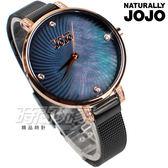 NATURALLY JOJO 神秘帶有華麗感 米蘭女錶 不銹鋼錶帶 防水手錶 玫瑰金x黑 JO969925-88F