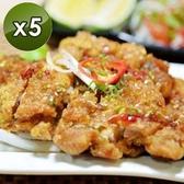 【泰凱食堂】泰式椒麻去骨雞腿(附獨家手工椒麻醬汁)-5入組