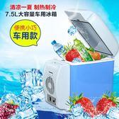 雙12聖誕交換禮物汽車車載冰箱車內制冷12V24V通用小冰箱迷你便攜式宿舍小型冷暖箱