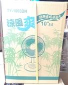 【涼風爽 10吋桌扇TY-1003DH】涼風扇 電風扇 電風扇 桌扇 涼風扇 立扇 電風 【八八八】e網購
