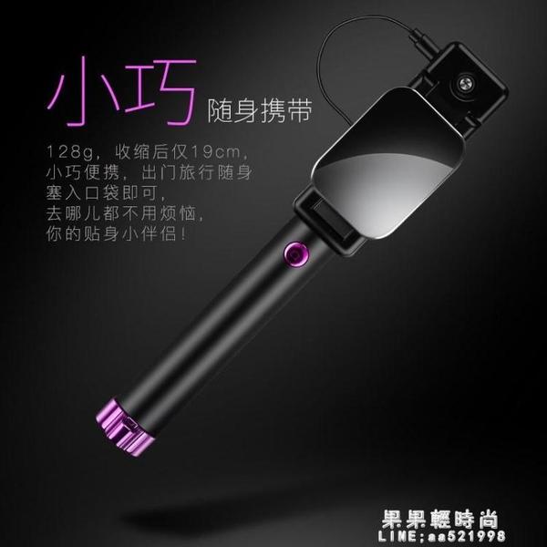 自拍棒 手機自拍棒通用型迷你便攜一體式架拍照神器自照桿 果果輕時尚