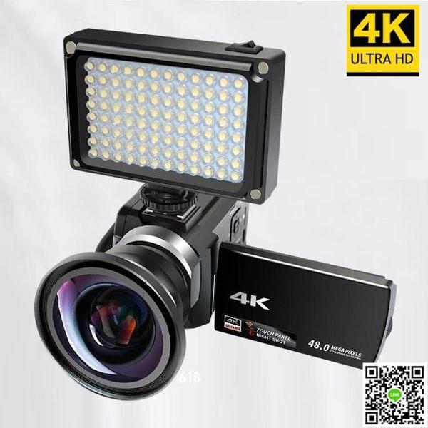 高清數碼攝像機 家用旅游婚慶4K專業錄像機DV攝影機 MKS小宅女