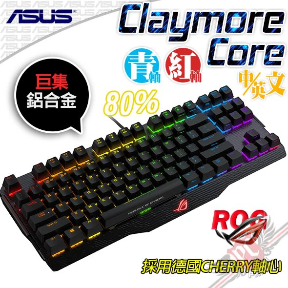 [ PC PARTY ] 華碩 ASUS Claymore Core 80% 機械式鍵盤