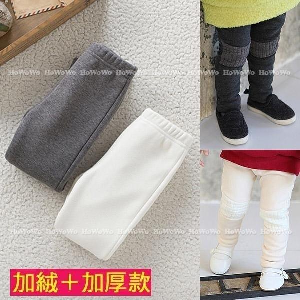 超低折扣NG商品~絨毛加厚寶寶長褲  嬰幼兒童棉褲  CA20623 好娃娃