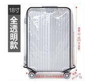 (超夯大放價)行李箱保護套透明加厚耐磨防水拉杆箱套旅行箱套20/24/26/28寸
