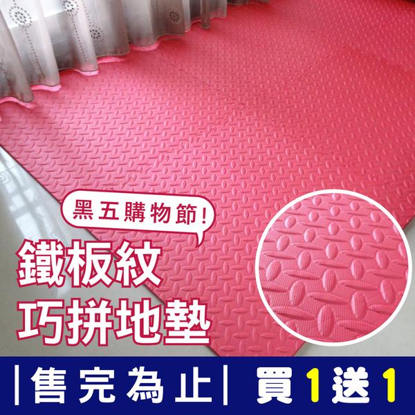 黑五購物節買一送一 居家風紅色鐵板紋大巧拼地墊