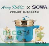 【SOWA首華】安妮兔 1.8L多功能蒸煮鍋 /美食鍋 / 快煮鍋 GU-011A《刷卡分期+免運》
