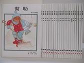 【書寶二手書T4/少年童書_JVQ】親子樂園-幫助_耐心_了解_關心_分享_勇氣等_共23本合售