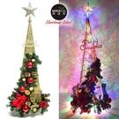 摩達客 90CM紅金色系聖誕裝飾星星四角樹塔聖誕樹+LED50燈插電式燈串四彩光附贈IC控制器