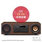 日本代購 空運 2020新款 JVC EX-D6 木質振膜 床頭音響 桌上型音響 CD Bluetooth USB