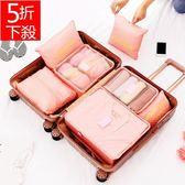 虧本出清!五折特賣旅行收納袋 出國旅行收納袋七件組旅游鞋子衣物內衣行李