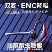 聯想高端線藍耳機掛耳式單車載司機開車專用男士商務大電量超長待機 居家家生活館