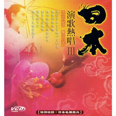 日本演歌熱唱3VCD(5片裝)