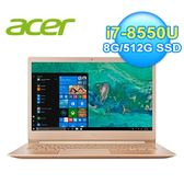 ACER SF514-52T-870J 14吋觸控筆電 蜂蜜金【送質感藍芽喇叭】