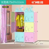 兒童衣櫃 6門4格卡通經濟型簡約現代嬰兒衣櫥塑料簡易組裝寶寶收納igo 寶貝計畫