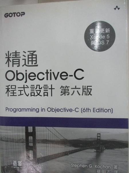 【書寶二手書T5/電腦_DSY】精通 Objective-C 程式設計6/e_斯蒂芬·科尚(Stephen G.