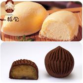 【名店直出-一福堂】檸檬餅(蛋奶素)(8入/盒)+栗子燒(蛋奶素)(12入/盒)