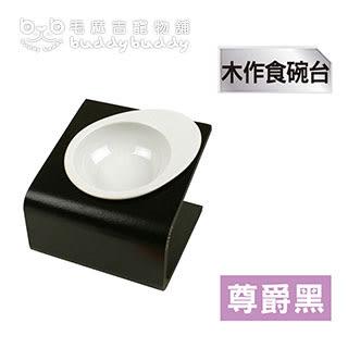 【毛麻吉寵物舖】日本IDOG&ICAT 木作食碗台-尊爵黑 自然棕 寵物碗架/貓碗架/狗碗架