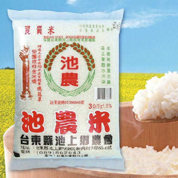 池農正宗良質米3kg