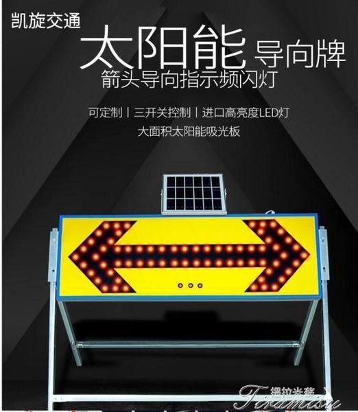 警示燈 太陽能導向牌箭頭燈LED道路反光施工牌夜間交通警示燈誘導爆閃燈 快速出貨YYS