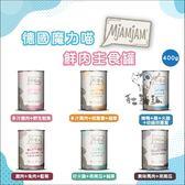 MjAMjAM魔力喵〔無穀主食貓罐,6種口味,400g〕(單罐)